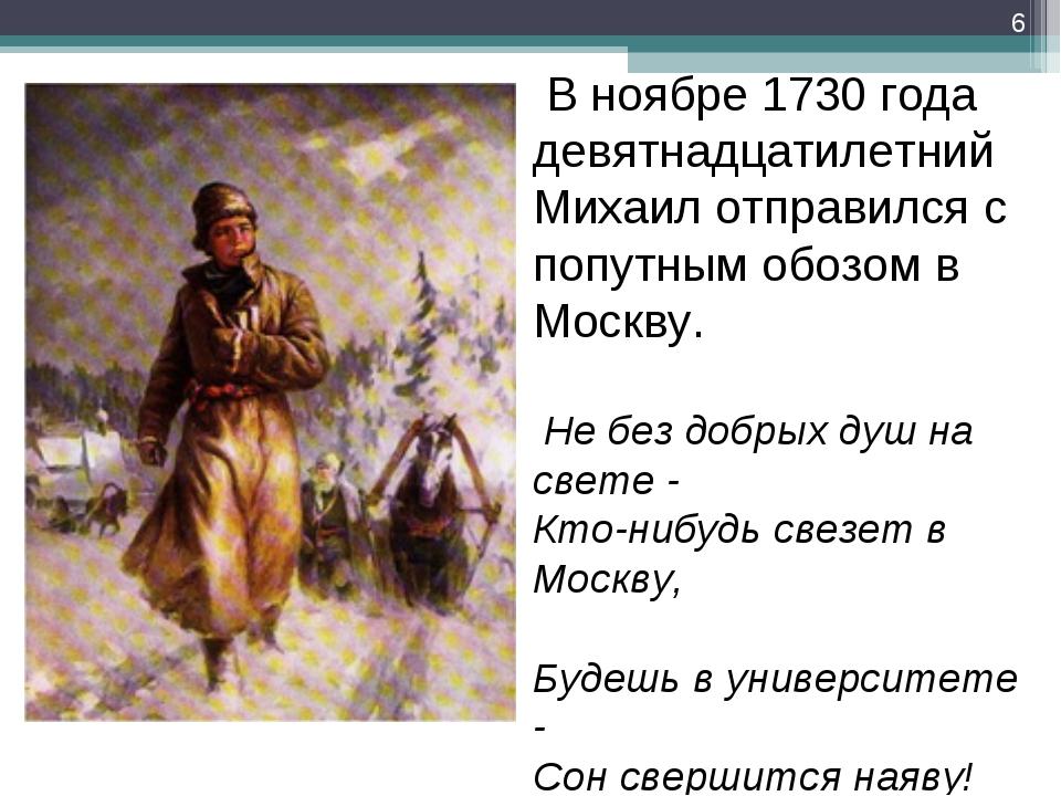 В ноябре 1730 года девятнадцатилетний Михаил отправился с попутным обозом в...