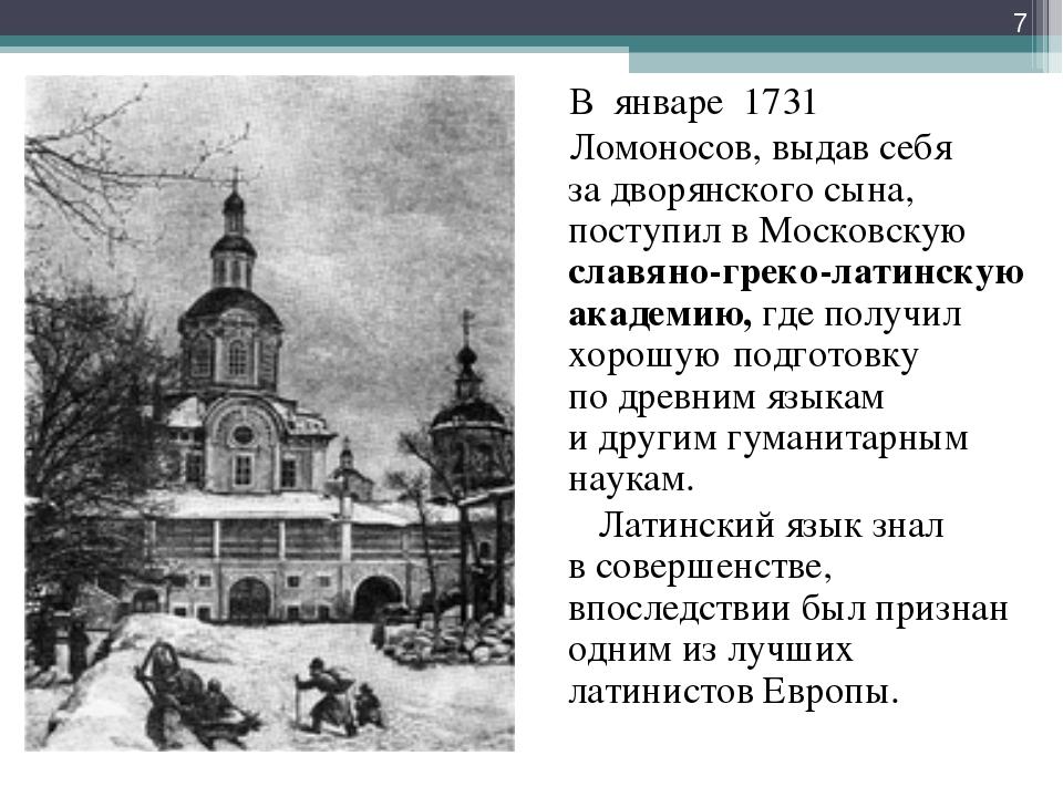 В январе 1731 Ломоносов, выдав себя задворянского сына, поступил вМосковск...