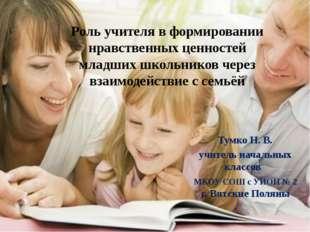 Роль учителя в формировании нравственных ценностей младших школьников через в