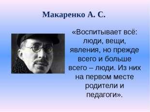 Макаренко А. С. «Воспитывает всё: люди, вещи, явления, но прежде всего и боль