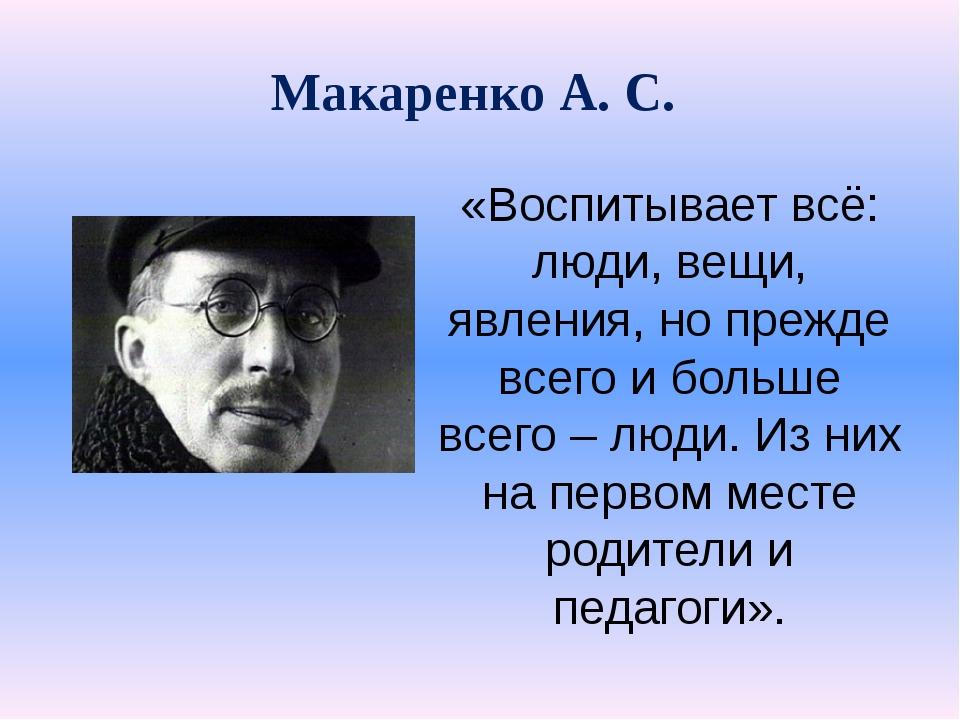Макаренко А. С. «Воспитывает всё: люди, вещи, явления, но прежде всего и боль...