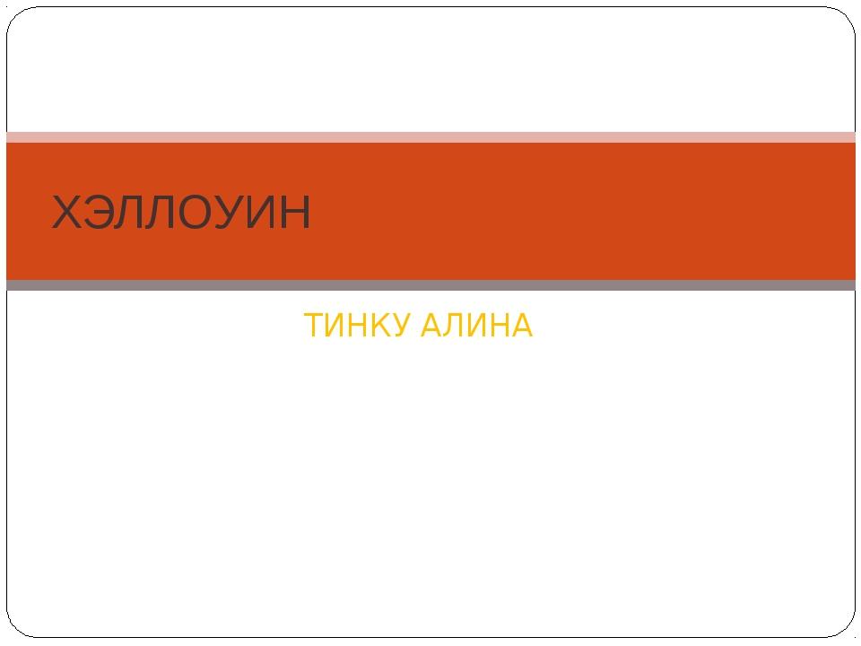 ТИНКУ АЛИНА ХЭЛЛОУИН