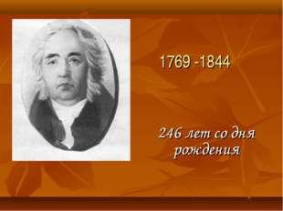 246 лет со дня рождения 1769 -1844