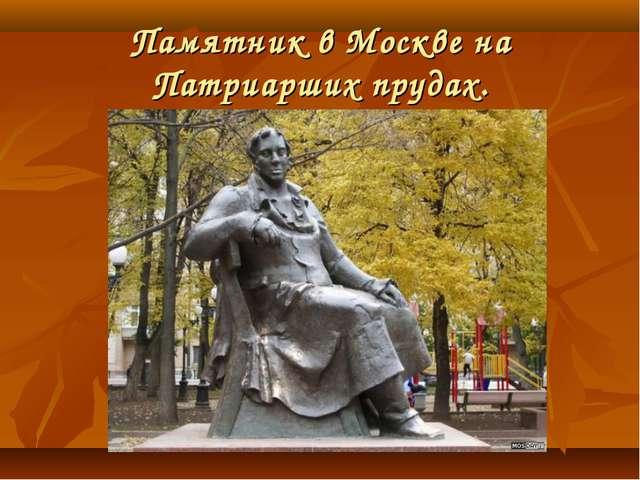 Памятник в Москве на Патриарших прудах.