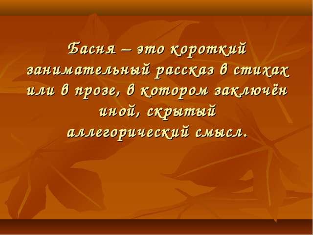 Басня – это короткий занимательный рассказ в стихах или в прозе, в котором за...