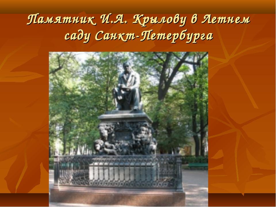 Памятник И.А. Крылову в Летнем саду Санкт-Петербурга