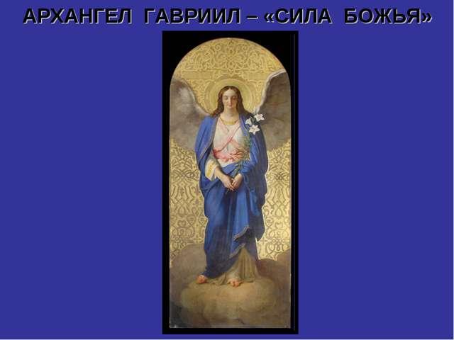АРХАНГЕЛ ГАВРИИЛ – «СИЛА БОЖЬЯ»