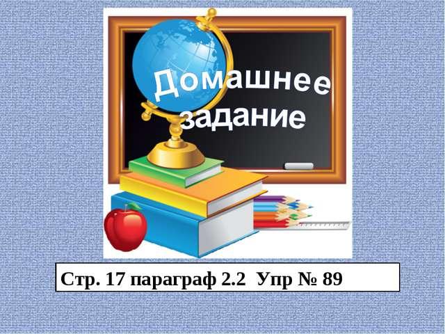 Стр. 17 параграф 2.2 Упр № 89