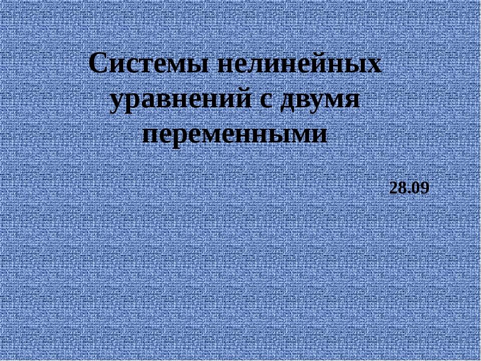 28.09 Системы нелинейных уравнений с двумя переменными
