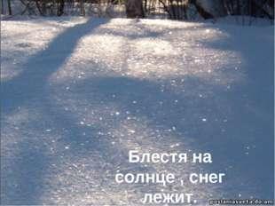 Блестя на солнце , снег лежит.