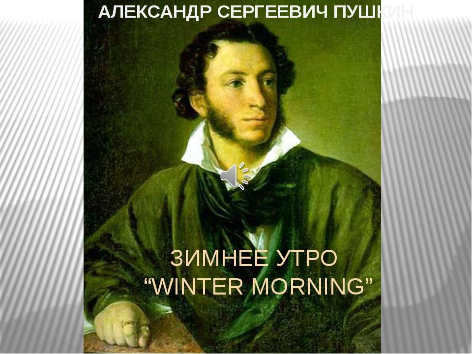 "ЗИМНЕЕ УТРО ""WINTER MORNING"" АЛЕКСАНДР СЕРГЕЕВИЧ ПУШКИН"