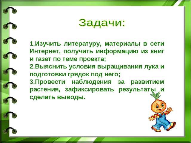 1.Изучить литературу, материалы в сети Интернет, получить информацию из книг...