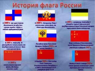 В 1669 г. при царе Алексее Михайловиче на воду был спущен корабль «Орёл» и по