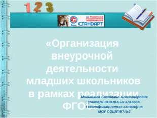 «Организация внеурочной деятельности младших школьников в рамках реализации Ф