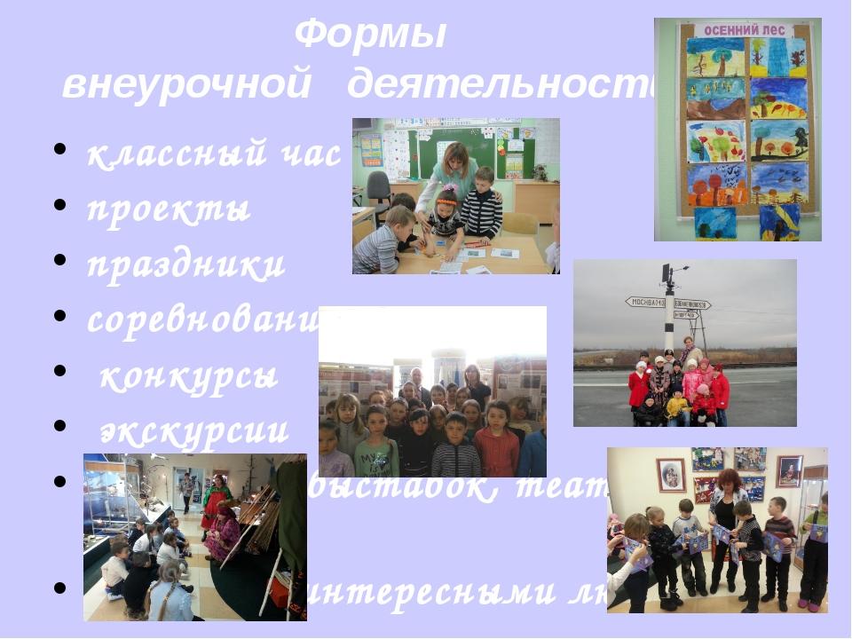 Формы внеурочной деятельности: классный час проекты праздники соревнования ко...