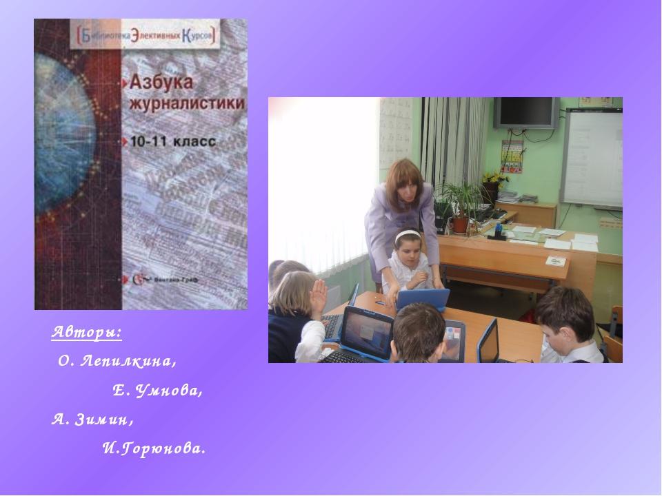 Авторы: О. Лепилкина, Е. Умнова, А. Зимин, И.Горюнова.