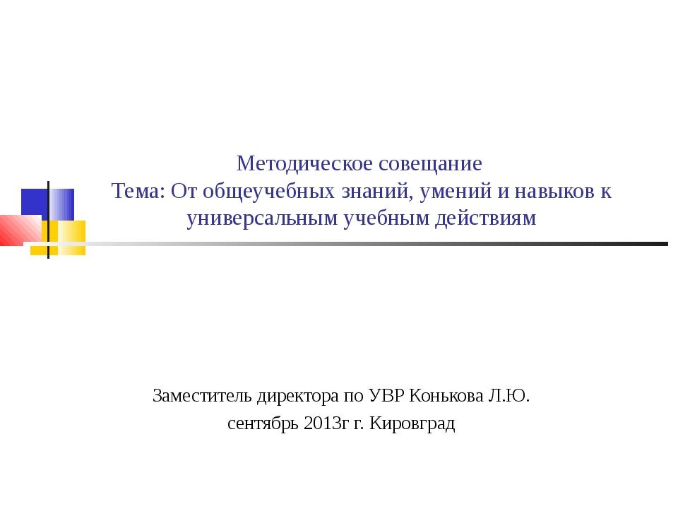 Методическое совещание Тема: От общеучебных знаний, умений и навыков к универ...
