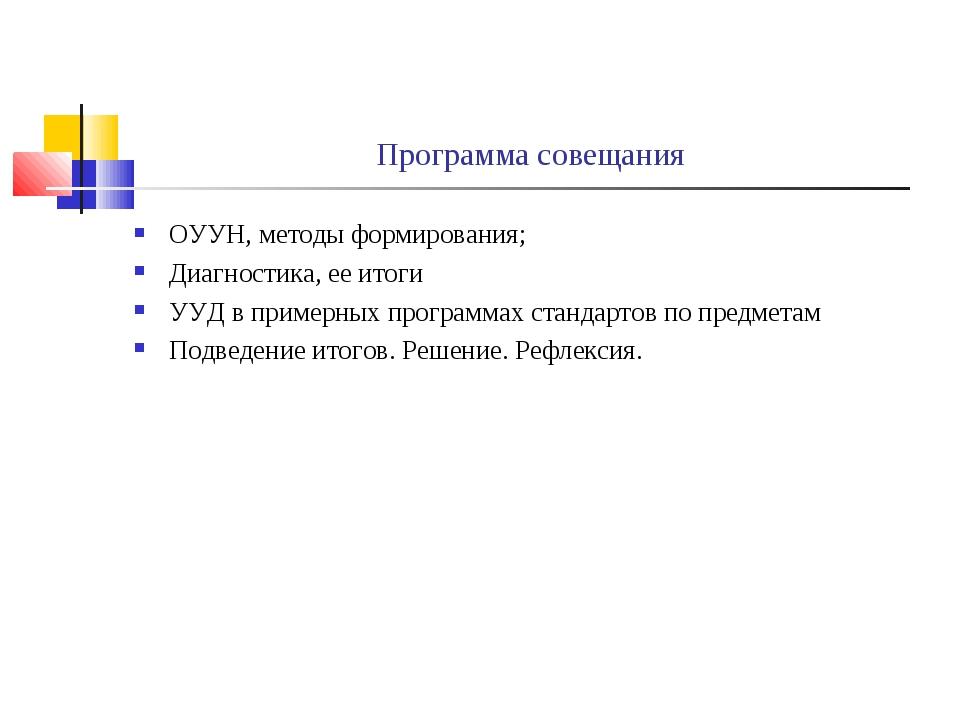 Программа совещания ОУУН, методы формирования; Диагностика, ее итоги УУД в пр...