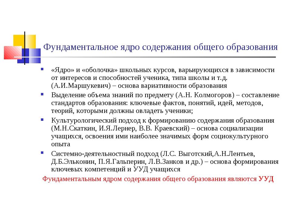 Фундаментальное ядро содержания общего образования «Ядро» и «оболочка» школьн...