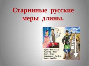 Старинные русские меры длины.