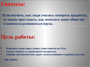 Гипотеза: Цель работы: Выяснить какие меры длины существовали на Руси. создат