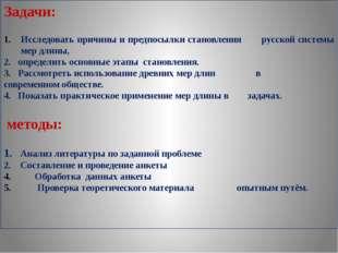 Задачи: Исследовать причины и предпосылки становления русской системы мер дли