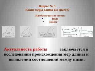 Наиболее частые ответы Пядь локоть Вопрос № 3 Какие меры длины вы знаете? Акт