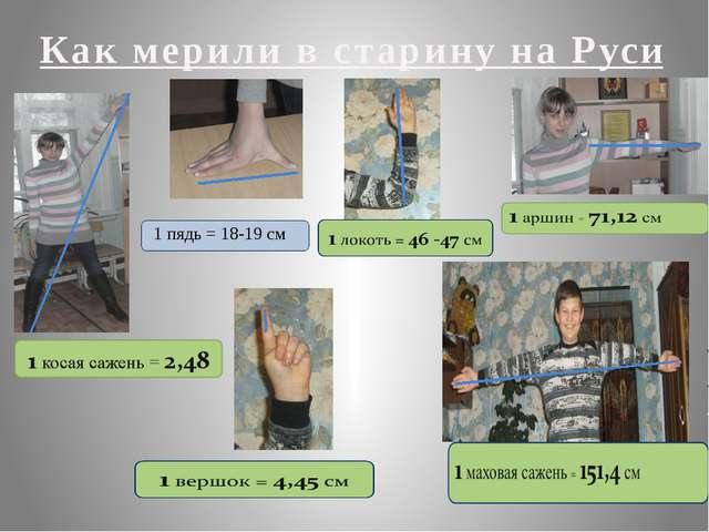 Как мерили в старину на Руси 1 пядь = 18-19 см