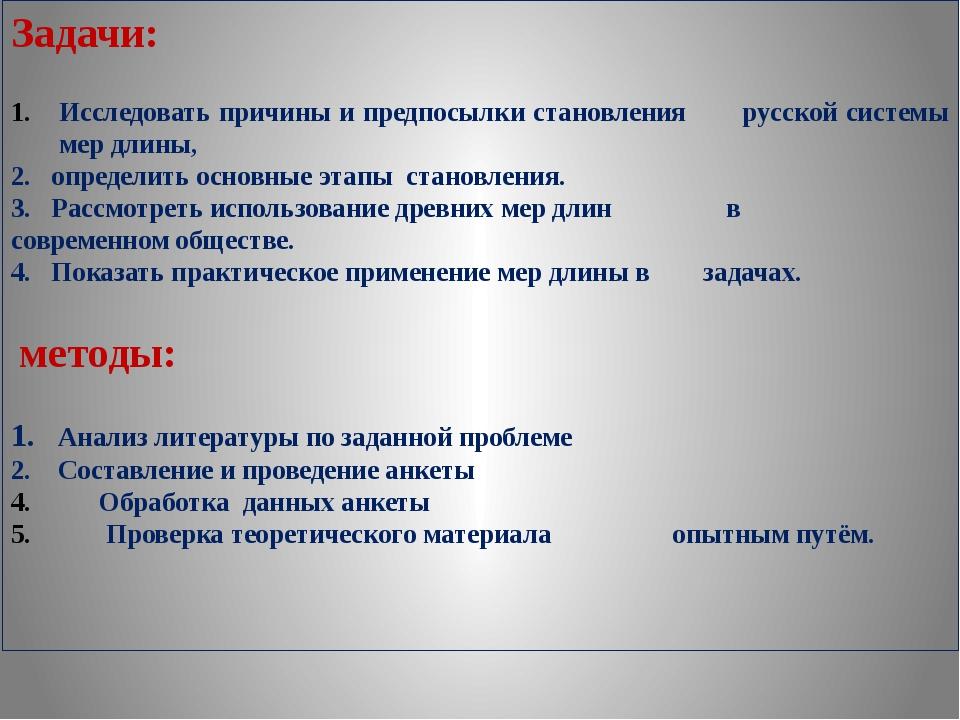 Задачи: Исследовать причины и предпосылки становления русской системы мер дли...
