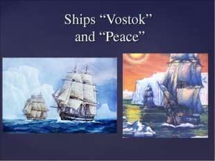 "Ships ""Vostok"" and ""Peace"""