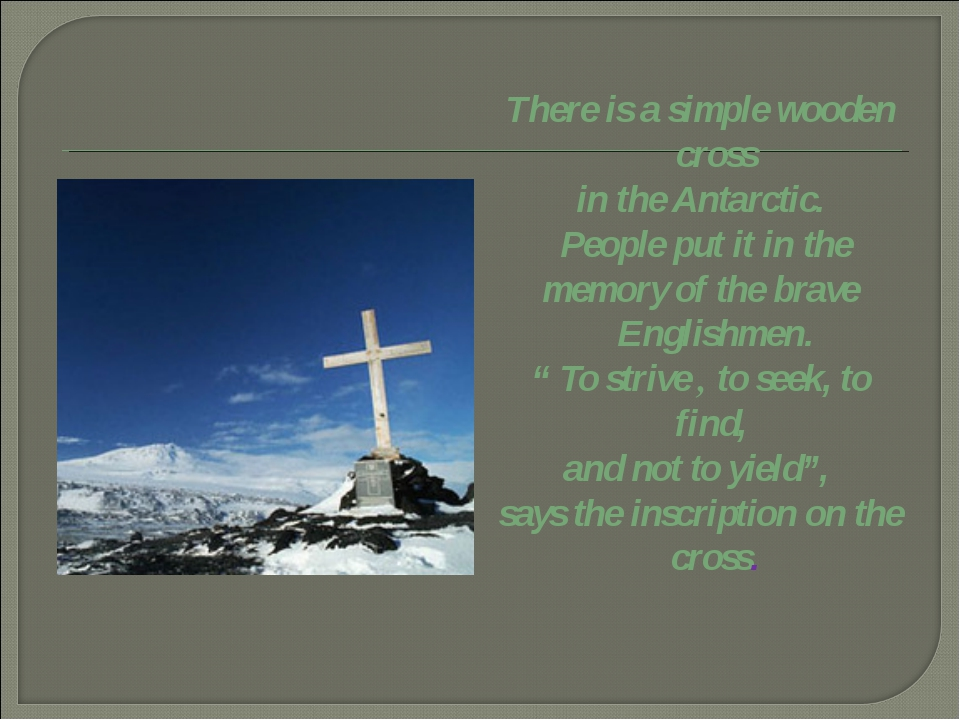 There is a simple wooden cross in the Antarctic. People put it in the memory...