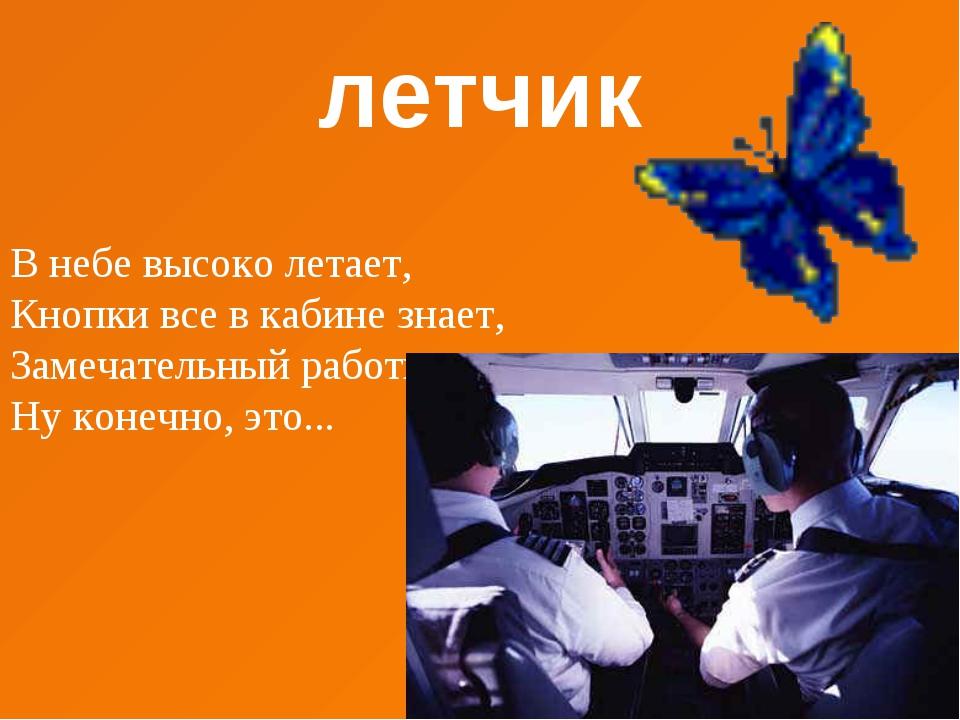летчик В небе высоко летает, Кнопки все в кабине знает, Замечательный работни...