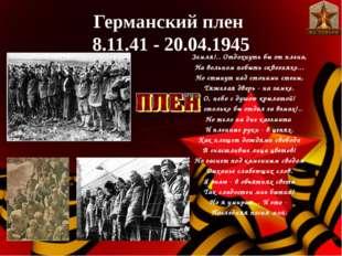Германский плен 8.11.41 - 20.04.1945 Земля!.. Отдохнуть бы от плена, На вольн
