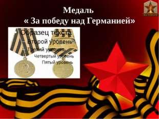 Медаль « За победу над Германией»