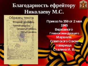 Благодарность ефрейтору Николаеву М.С. Приказ № 359 от 2 мая 1945 Верховного
