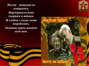 Россия - матушка не покорилась. Перечеркнула путь смертям и войнам. И хлебом