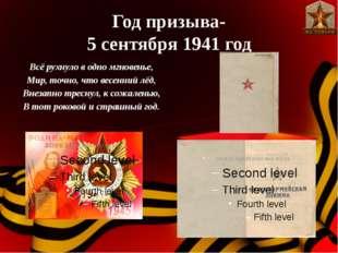Год призыва- 5 сентября 1941 год Всё рухнуло в одно мгновенье, Мир, точно, чт