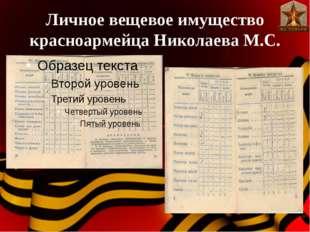 Личное вещевое имущество красноармейца Николаева М.С.
