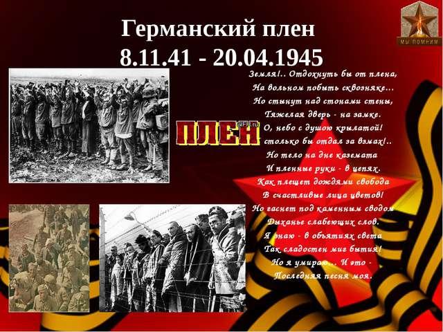Германский плен 8.11.41 - 20.04.1945 Земля!.. Отдохнуть бы от плена, На вольн...