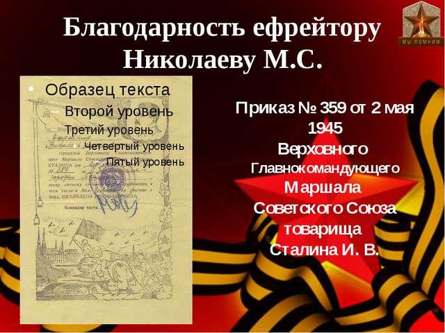 Благодарность ефрейтору Николаеву М.С. Приказ № 359 от 2 мая 1945 Верховного...