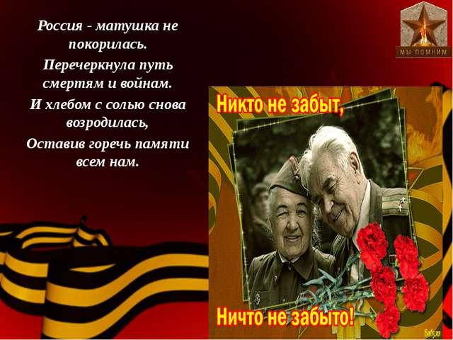Россия - матушка не покорилась. Перечеркнула путь смертям и войнам. И хлебом...