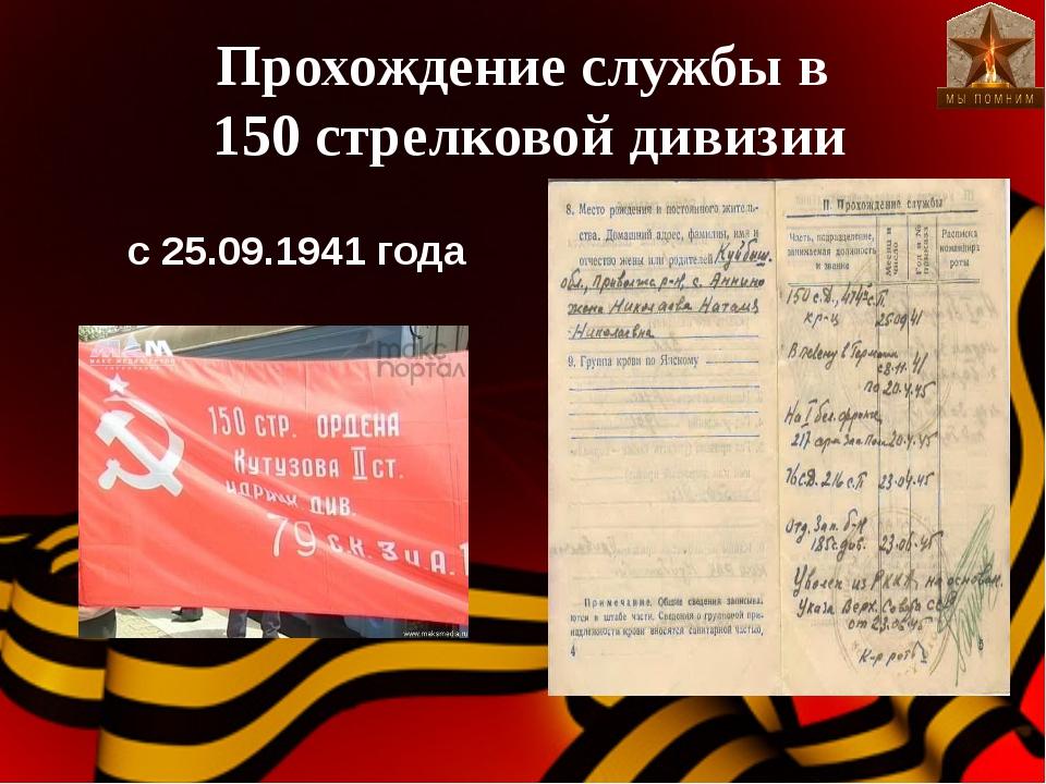Прохождение службы в 150 стрелковой дивизии с 25.09.1941 года