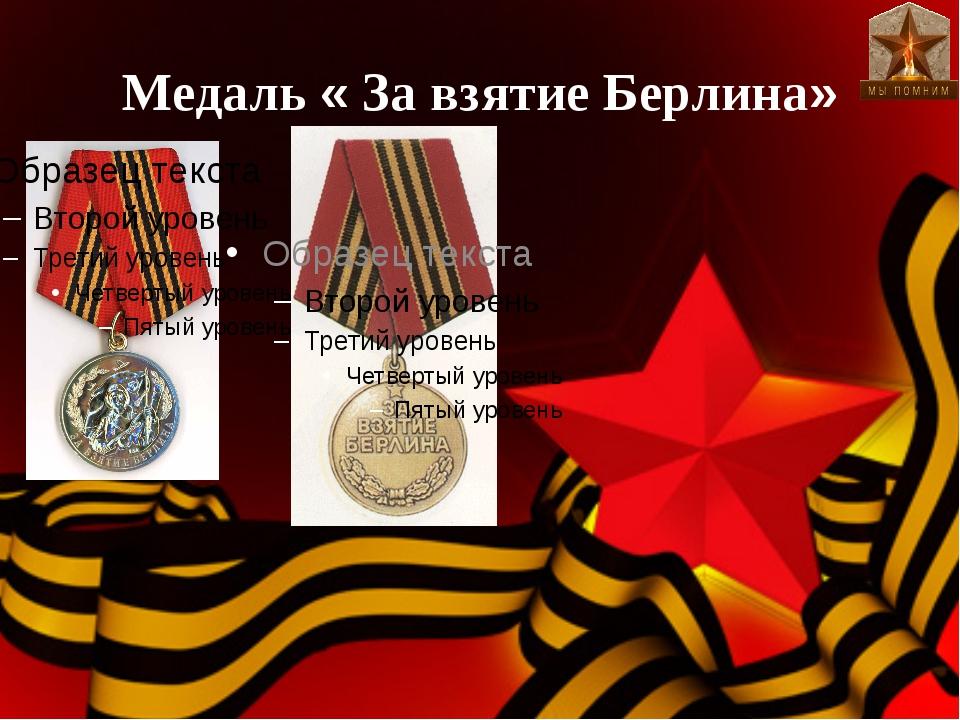 Медаль « За взятие Берлина»