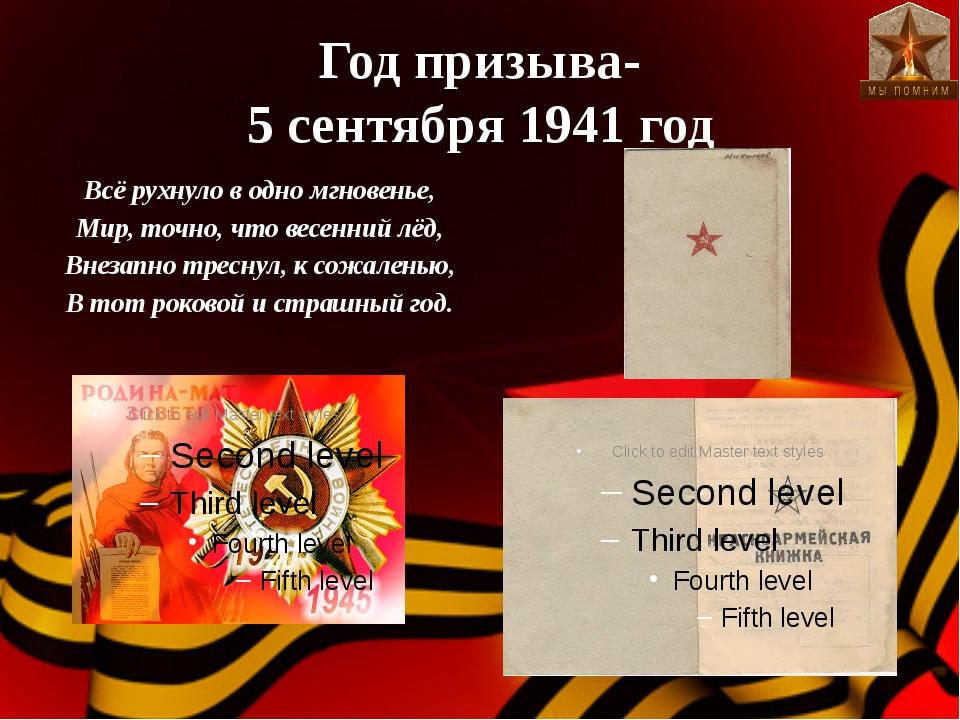 Год призыва- 5 сентября 1941 год Всё рухнуло в одно мгновенье, Мир, точно, чт...