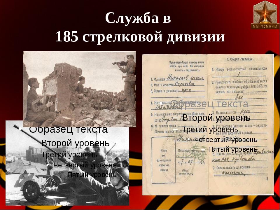 Служба в 185 стрелковой дивизии