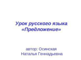 Урок русского языка «Предложение» автор: Осинская Наталья Геннадьевна