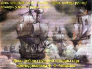 День победы русской эскадры под командованием Ф. Ф. Ушакова День воинской сла