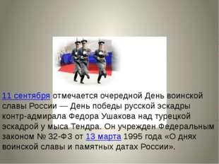 11 сентября отмечается очередной День воинской славы России — День победы рус