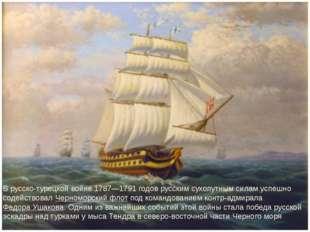 В русско-турецкой войне 1787—1791 годов русским сухопутным силам успешно соде