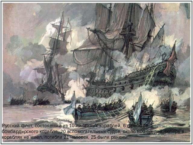 Русский флот, состоявший из 10 линейных кораблей, 6 фрегатов, 1 бомбардирског...